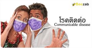 โรคติดต่อ โรคระบาด โรคติดเชื้อ การรักษาโรค