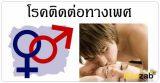 โรคติดต่อทางเพศ โรคติดเชื้อทางเพศ โรคติดต่อทางเพศสัมพันธ์ โรคจากเพศสัมพันธ์