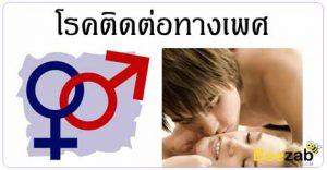 โรคติดต่อทางเพศสัมพันธ์ โรคติดเชื้อ โรคติดต่อ โรคทางเพศ