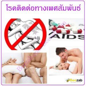 โรคติดต่อ โรคติดต่อทางเพศสัมพันธ์ โรคจากการร่วมเพศ โรค