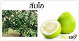 ส้มโอ ผลไม้ สมุนไพร สรรพคุณของส้มโอ