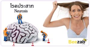 โรคประสาท โรคสมอง โรคไม่ติดต่อ รักษาโรคประสาท