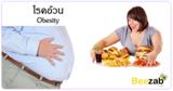 โรคอ้วน ภาวะน้ำหนักตัวเกิน โรคไม่ติดต่อ ภาวะอ้วน