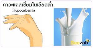 โรคแคลเซี่ยมในเลือดต่ำ ภาวะแคลเซี่ยมในเลือดต่ำ โรคต่อมไร้ท่อ โรคไม่ติดต่อ