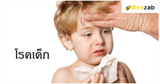 โรคเด็ก โรคของเด็ก โรคเกี่ยวกับเด็ก โรคสำหรับเด็ก