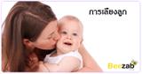 การเลี้ยงลูก พัฒนาการเด็ก พัฒนาการลูก