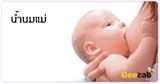 น้ำนมแม่ การให้นมลูก คุณค่าของน้ำนมแม่