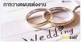การวางแผนการแต่งงาน