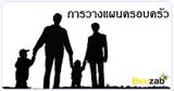 การวางแผนครอบครัว การวางแผนการมีลูก การวางแผนการเลี้ยงลูก