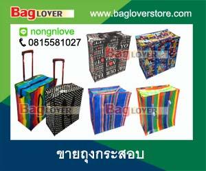 ถุงกระสอบ ถุงสายรุ้ง ขายถุงกระสอบ ถุงกระสอบซื้อที่ไหน