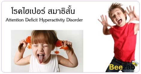 โรคไฮเปอร์ โรคสมาธิสั้น การรักษาสมาธิสั้น อาการสมาธิสั้น