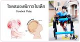 โรคสมองพิการในเด็ก โรคซีพี โรคสมองพิการ สมองขาดออกซิเจน