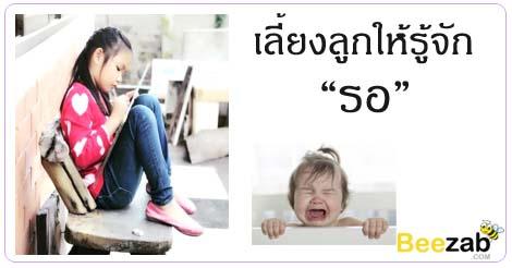 ทักษะการเข้าสังคม การเลี้ยงลูก แม่และเด็ก ทักษะทางสังคม