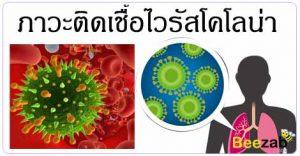 ไวรัสโคโลน่า โรคปอดอักเสบ โรคทางเดินหายใจ โรคติดเชื้อ