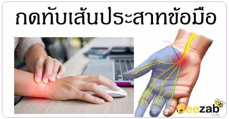 กดทับเส้นประสาทข้อมือ มือชา โรคออฟฟิตซินโดรม โรคข้อและกระดูก